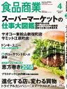 食品商業 2018年4月特大号食品スーパーマーケットの「経営と運営」の専門誌【電子書籍】[ 食品商業編集部 ]