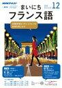 NHKラジオ まいにちフランス語 2019年12月号[雑誌]【電子書籍】