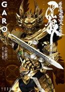 牙狼<GARO> 暗黒魔戒騎士篇 ー文庫版ー
