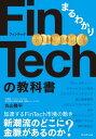 まるわかりFinTechの教科書【電子書籍】[ 丸山隆平 ]