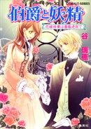 伯爵と妖精 花嫁修業は薔薇迷宮で