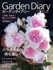 ガーデンダイアリー バラと暮らす幸せ Vol.11【電子書籍】