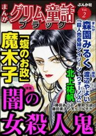 まんがグリム童話 ブラック闇の女殺人鬼 Vol.2【電子書籍】[ 魔木子 ]