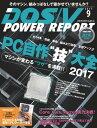 DOS/V POWER REPORT 2017年9月号【電子書籍】