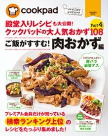 クックパッドの大人気肉おかず108【電子書籍】[ クックパッド株式会社 ]