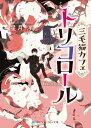 三毛猫カフェ トリコロール【電子書籍】[ 星月渉 ]