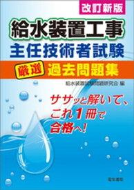 給水装置工事主任技術者試験厳選過去問題集 改訂新版【電子書籍】[ 給水装置試験問題研究会 ]
