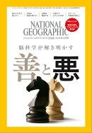 ナショナル ジオグラフィック日本版 2018年2月号 [雑誌]