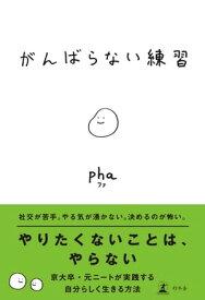 がんばらない練習【電子書籍】[ pha ]