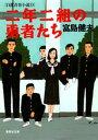 二年二組の勇者たち 自選青春小説9【電子書籍】[ 富島健夫 ]