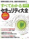 すべてわかるセキュリティ大全 2018【電子書籍】