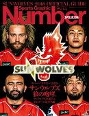 スーパーラグビー2018 サンウルブズ 狼の咆哮。 (Sports Graphic Number PLUS(スポーツ・グラフィック ナンバー …
