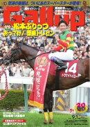 週刊Gallop 2013年9月1日号