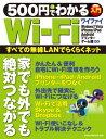 500円でわかるWi-Fi【電子書籍】