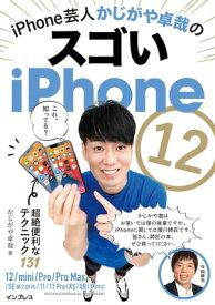 iPhone芸人かじがや卓哉のスゴいiPhone 12 超絶便利なテクニック131 12/mini/Pro/Pro Max/SE第2世代/11/11Pro/XS/XR/X対応【電子書籍】[ かじがや卓哉 ]