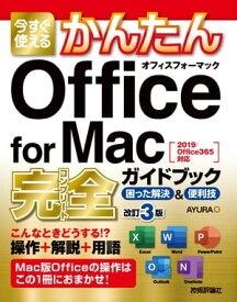 今すぐ使えるかんたん Office for Mac 完全ガイドブック 困った解決&便利技 改訂3版【電子書籍】[ AYURA ]
