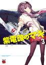 紫電改のマキ 3【電子書籍】[ 野上武志 ]