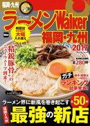 ラーメンWalker福岡・九州2017