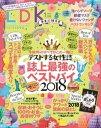 LDK (エル・ディー・ケー) 2019年1月号【電子書籍】[ LDK編集部 ]