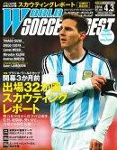 ワールドサッカーダイジェスト 2014年4月3日号