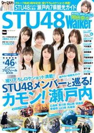 STU48Walker【電子書籍】[ 株式会社STU ]