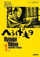 へうげもの TEA FOR UNIVERSE,TEA FOR LIFE. Hyouge Mono