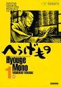 へうげもの TEA FOR UNIVERSE,TEA FOR LIFE. Hyouge Mono1巻【電子書籍】[ 山田芳裕 ]