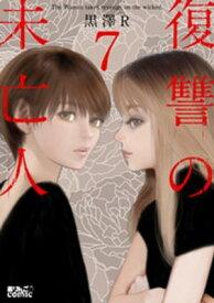 復讐の未亡人 7【電子書籍】[ 黒澤R ]