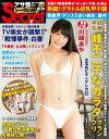 アサ芸Secret! vol.59【電子書籍】