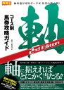 コース別馬券攻略ガイド 軸 2nd Edition【電子書籍】[ 競馬王編集部 ]