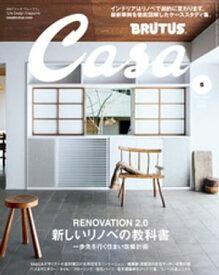 Casa BRUTUS(カーサ ブルータス) 2019年 5月号 [新しいリノベの教科書]【電子書籍】[ カーサブルータス編集部 ]