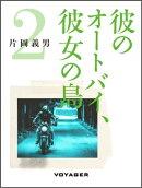 彼のオートバイ、彼女の島2