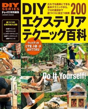 DIYエクステリア テクニック百科【電子書籍】