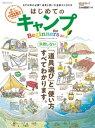 100%ムックシリーズ はじめてのキャンプ for Beginners 2019【電子書籍】[ 晋遊舎 ]