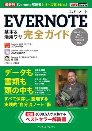 できるポケット Evernote 基本&活用ワザ 完全ガイド【電子書籍】[ いしたにまさき ]