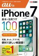 できるポケット auのiPhone 7 基本&活用ワザ 100