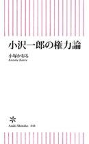 小沢一郎の権力論