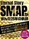 Eternal Story ーSMAPが歩んだ25年の軌跡ー【電子書籍】[ スタジオグリーン編集部 ]