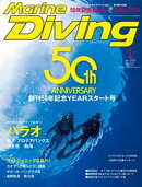 Marine Diving(マリンダイビング)2018年1月号 No.633