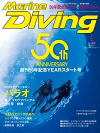 Marine Diving(マリンダイビング)2018年1月号 No.633【電子書籍】[ マリンダイビング編集部 ]