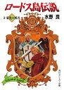 ロードス島伝説3 栄光の勇者【電子書籍】[ 水野 良 ]