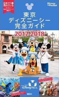 東京ディズニーシー完全ガイド 2017-2018【電子書籍】[ 講談社 ]