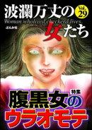 波瀾万丈の女たち腹黒女のウラオモテ Vol.29
