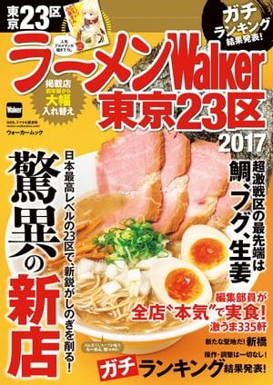 ラーメンWalker東京23区2017【電子書籍】[ ラーメンWalker編集部 ]