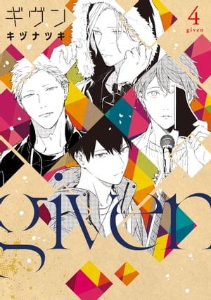 ギヴン(4)【電子書籍】[ キヅナツキ ]
