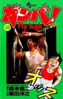 ガンバ!Fly high(10)
