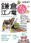 鎌倉・江ノ電さんぽ2016