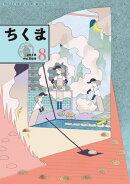 ちくま 2018年8月号(No.569)