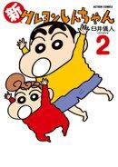 新クレヨンしんちゃん 2巻