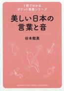 1冊でわかるポケット教養シリーズ 美しい日本の言葉と音